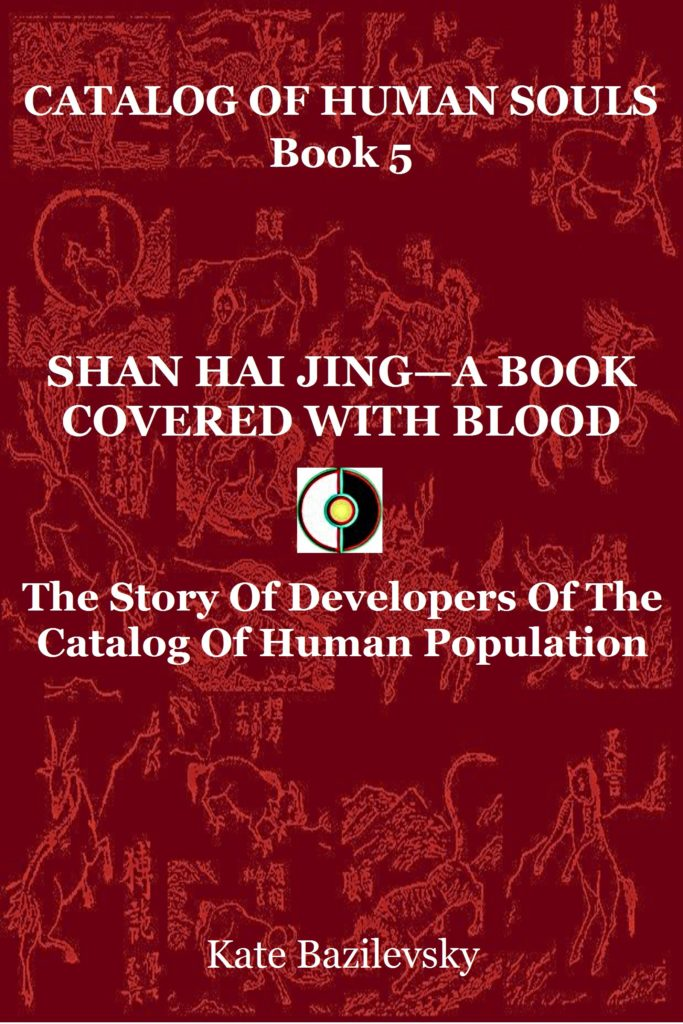 SHAN HAI JING—A BOOK COVERED WITH BLOOD. The Story Of Developers Of The Catalog Of Human Population.
