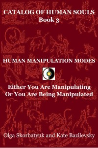 Human Manipulation Modes. Either You Are Manipulating Or You Are Being Manipulated.