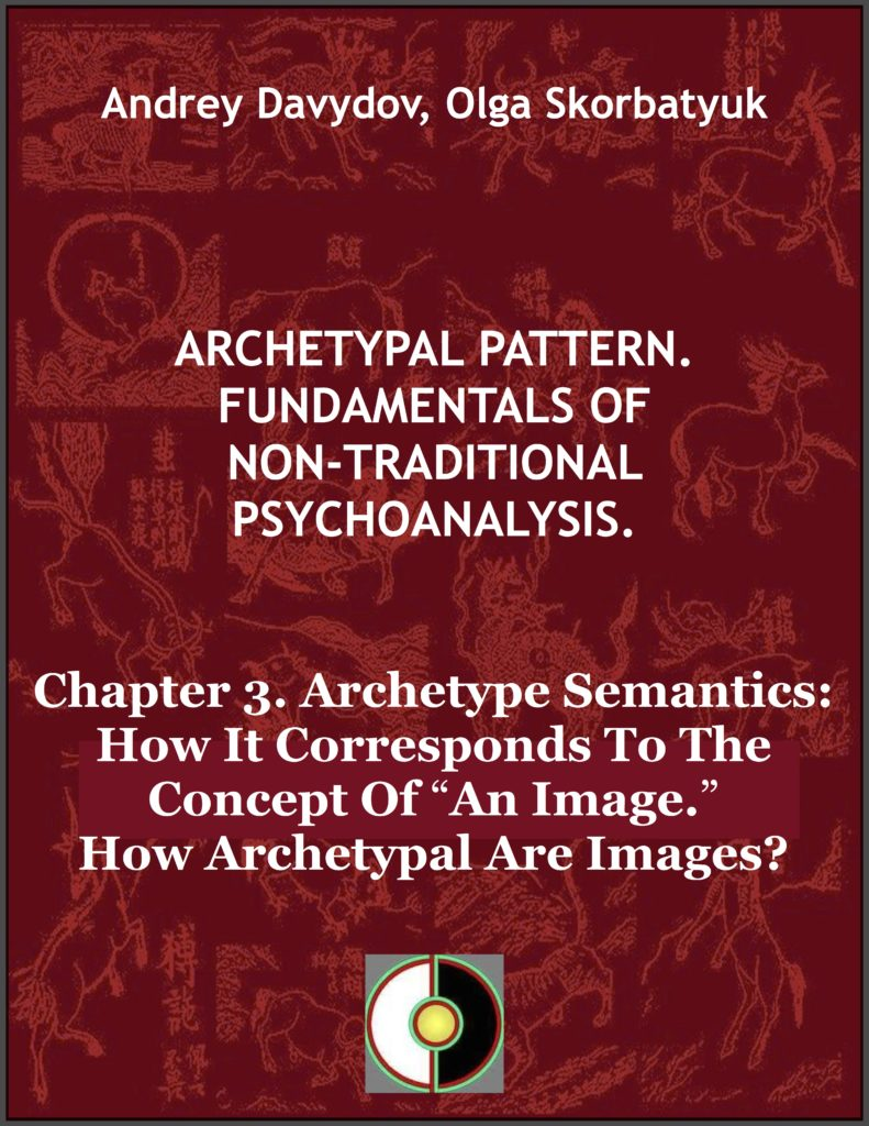 "Archetype Semantics: How It Corresponds To The Concept Of ""An Image."" How Archetypal Are Images?"