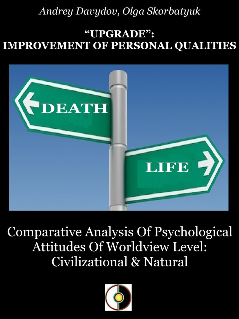 """""""UPGRADE"""": IMPROVEMENT OF PERSONAL QUALITIES Comparative Analysis Of Psychological Attitudes Of Worldview Level: Civilizational & Natural"""